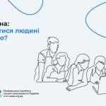 Вебінар. Місія виконана: як реалізуватися людині з інвалідністю?