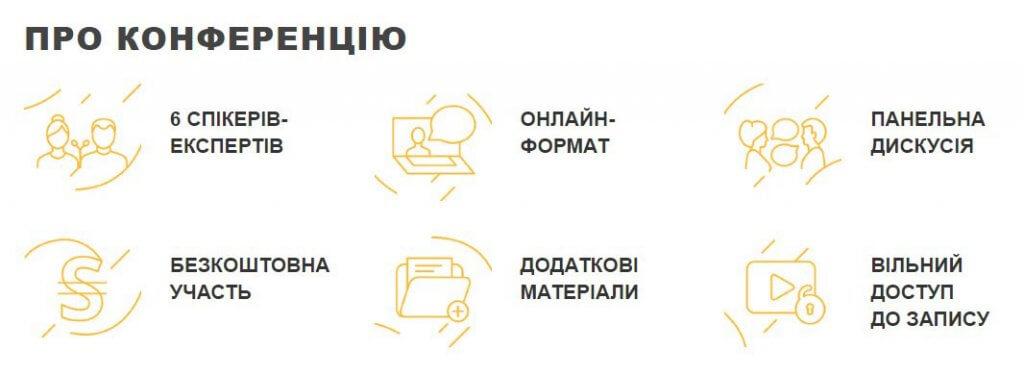 """Інтернет-конференція """"Інклюзивна освіта: вільні умови для всіх"""". включення, досвід, особливими освітніми потребами, інклюзія, інтернет-конференція"""