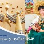 Ковельчанка Ольга Яренчук перемогла у Національному конкурсі «Благодійна Україна-2019»