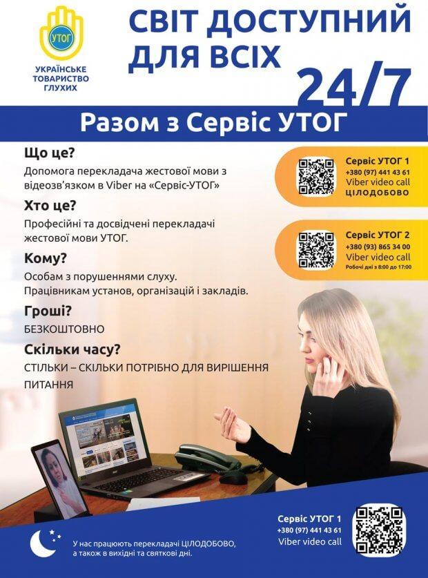«Сервіс УТОГ» працює цілодобово. сервіс-утог, онлайн-зв'язок, перекладач, порушення слуху, послуга