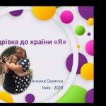 Психологічний тренінг для батьків дітей з інвалідністю «Мандрівка в країну «Я»