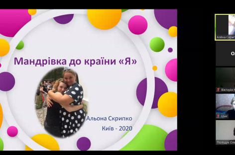 Психологічний тренінг для батьків дітей з інвалідністю «Мандрівка в країну «Я». мандрівка в країну я, адаптація, виховання, тренинг, інвалідність