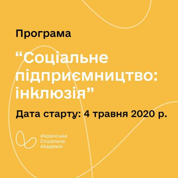 В Україні стартує онлайн бізнес-курс для людей з інвалідністю. українська соціальна академія, бізнес-курс, підприємництво, стартап, інвалідність