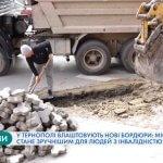 У Тернополі влаштовують нові бордюри: місто стане зручнішим для людей з інвалідністю (ВІДЕО)