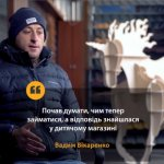 Як ветеран АТО з Житомира робить єдинорогів (ВІДЕО)