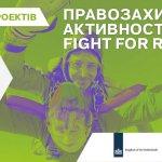 Конкурс проектів «Правозахисні активності Fight For Right»