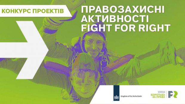 Конкурс проектів «Правозахисні активності Fight For Right». конвенція оон, правозахисні активності fight for right, проект, підтримка, інвалідність