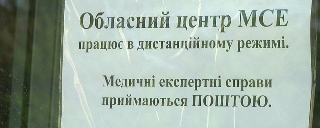 Центр медико-соціальної експертизи у Житомирі на карантині працює дистанційно (ВІДЕО). житомир, олександр донець, карантин, центр медико-соціальної експертизи, інвалідність