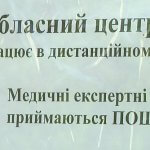 Центр медико-соціальної експертизи у Житомирі на карантині працює дистанційно (ВІДЕО)