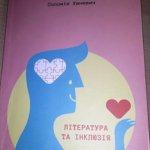 Нова книга Ольги Деркачової та Соломії Ушневич розширює горизонти інклюзивної теми