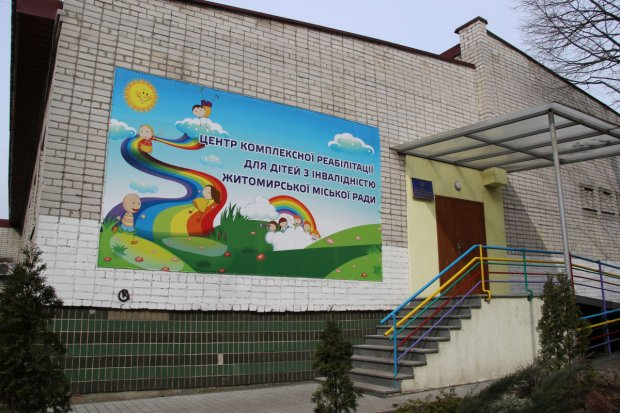 Центру комплексної реабілітації для дітей з інвалідністю – 8 років. житомир, центр комплексної реабілітації, послуга, фахівець, інвалідність