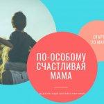 20 травня у Сумах розпочнеться марафон «По-особливому щаслива мама»