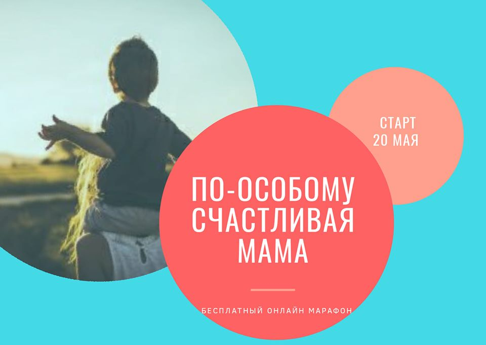 20 травня у Сумах розпочнеться марафон «По-особливому щаслива мама». суми, тетяна кирилюк, марафон, підтримка, інвалідність