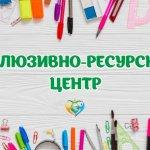 Пирятинський ІРЦ проводить комплексну психолого-педагогічну оцінку розвитку дитини
