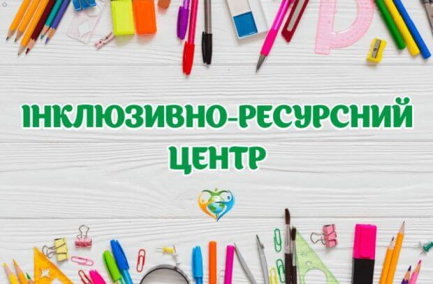 Пирятинський ІРЦ проводить комплексну психолого-педагогічну оцінку розвитку дитини. ірц, пирятин, дитина, оцінка, розвиток