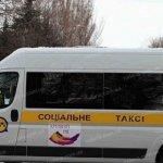 «Соціальне таксі» у Кривому Розі возитиме діток з ДЦП та онкозахворюваннями