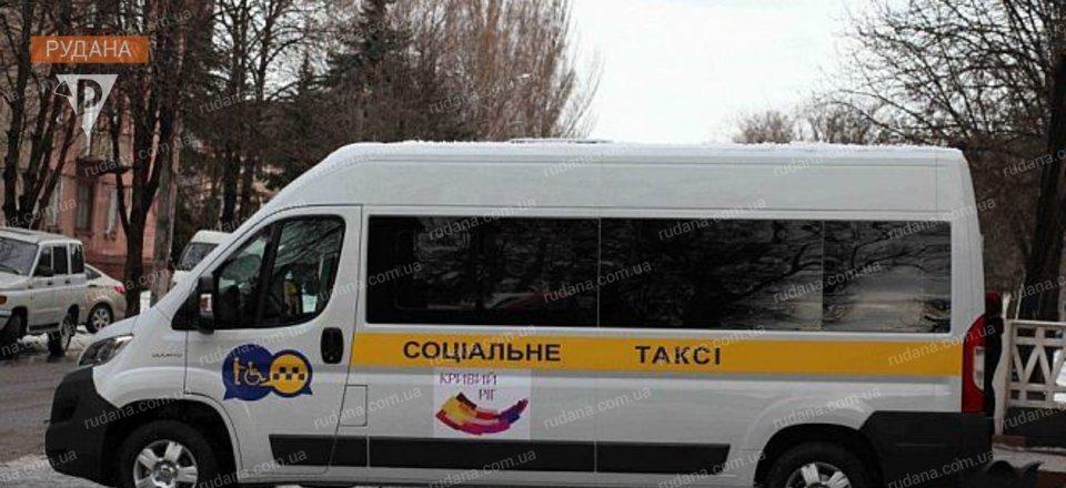 «Соціальне таксі» у Кривому Розі возитиме діток з ДЦП та онкозахворюваннями. дцп, кривий ріг, онкозахворювання, послуга, соціальне таксі
