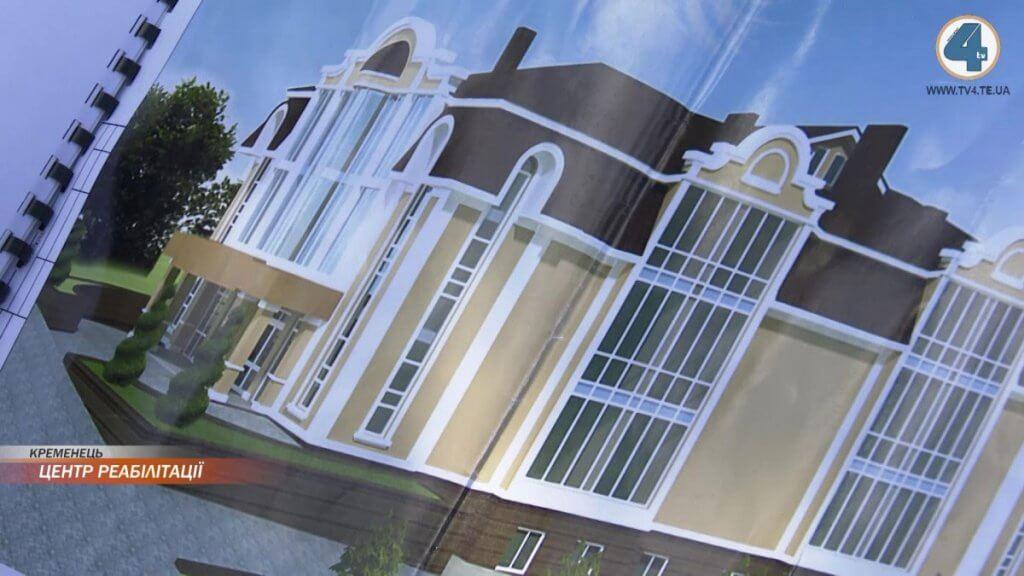 У Кременці може з'явитися центр реабілітації (ВІДЕО). кременець, центр реабілітації, будівництво, грант, інвалідність