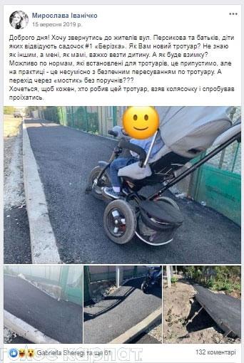 Виноградів без бар'єрів: як долають тротуари люди з інвалідністю та молоді мами. виноградів, доступ, ремонт, тротуар, інвалідність