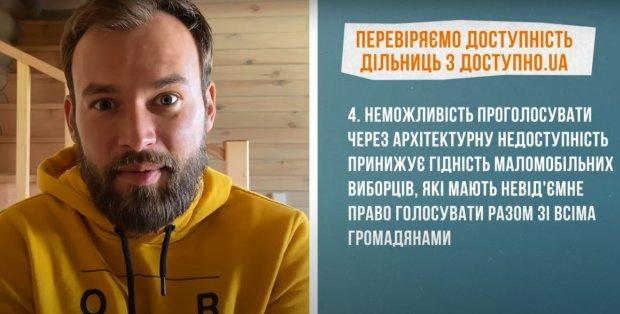 Інклюзивність на виборах. «Вибори навиворіт» про те, чи враховані в Україні інтереси всіх громадян. вибори, виборча дільниця, голосування, доступність, інвалідність