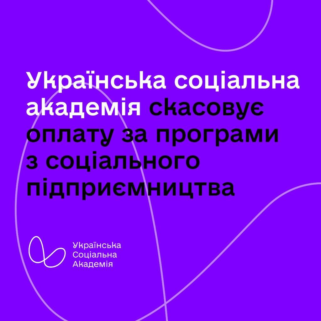 Українська соціальна академія скасовує оплату за програми з соціального підприємництва. допомога, оплата, програма, соціальне підприємництво, удосконалення