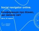 SOCIAL NAVIGATOR Online: конференція про бізнес, який змінює світ. стратегія, бизнес, експерт, онлайн-конференція, соціальне підприємництво
