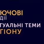 У радіоефірі UA:Миколаїв про реалізацію права на працю людей з інвалідністю (ВІДЕО)