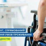 Кабмін підтримав розроблений Мінрегіоном законопроєкт, спрямований на поліпшення умов проживання осіб з інвалідністю
