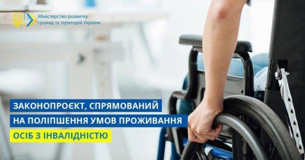 Кабмін підтримав розроблений Мінрегіоном законопроєкт, спрямований на поліпшення умов проживання осіб з інвалідністю. житло, заміна, обмін, пристосування, інвалідність