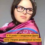 Українка із синдромом Дауна створює унікальні хустини (ВІДЕО)