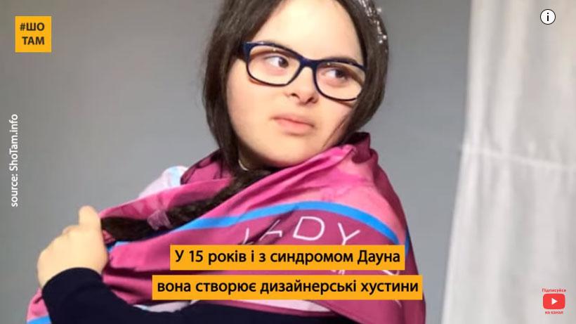 Українка із синдромом Дауна створює унікальні хустини (ВІДЕО). lady di atelier, андріана чухній, ательє, синдром дауна, хустина