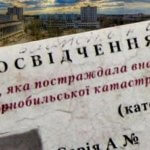 Інформація про хід провадження Уповноваженого щодо соціального захисту громадян, які постраждали внаслідок Чорнобильської катастрофи та інших ядерних аварій