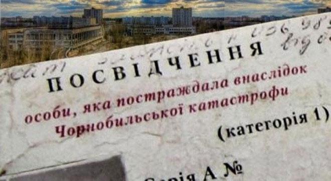 Інформація про хід провадження Уповноваженого щодо соціального захисту громадян, які постраждали внаслідок Чорнобильської катастрофи та інших ядерних аварій. уповноважений, чорнобильська катастрофа, звернення, постраждалий, ядерна аварія