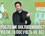 Інклюзивність на виборах. «Вибори навиворіт» про те, чи враховані в Україні інтереси всіх громадян (ВІДЕО). вибори, виборча дільниця, голосування, доступність, інвалідність