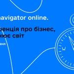 SOCIAL NAVIGATOR Online: конференція про бізнес, який змінює світ