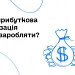 Як неприбуткова організація може заробляти?