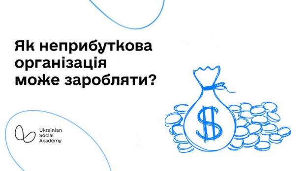 Як неприбуткова організація може заробляти?. бизнес, громадська організація, підприємство, соціальне підприємництво, фінансування