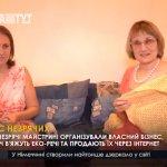 У Вінниці незрячі жінки створили власний бізнес (ВІДЕО)