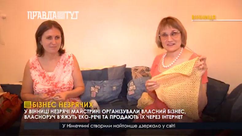У Вінниці незрячі жінки створили власний бізнес (ВІДЕО). вінниця, клубок, бизнес, незрячий, інвалідність