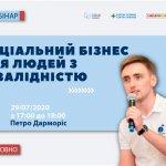 Вебінар «Соціальний бізнес для людей з інвалідністю»