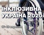 Онлайн-виставка «Інклюзивна Україна 2020» відбудеться 17-18 вересня 2020 року. інклюзивна україна 2020, круглий стіл, онлайн-виставка, інвалідність, інклюзивність