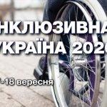 Онлайн-виставка «Інклюзивна Україна 2020» відбудеться 17-18 вересня 2020 року