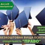 Захисти свої права: безкоштовна правова освіта для людей з інвалідністю