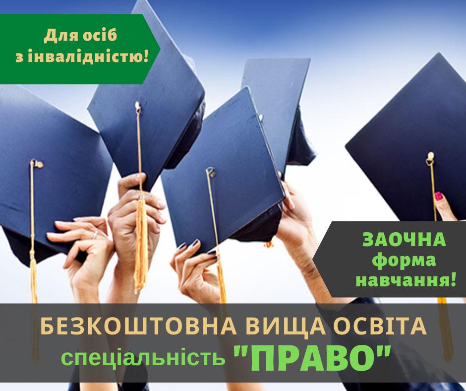 Захисти свої права: безкоштовна правова освіта для людей з інвалідністю. апсвт, вища освіта, проект, спеціальність, інвалідність