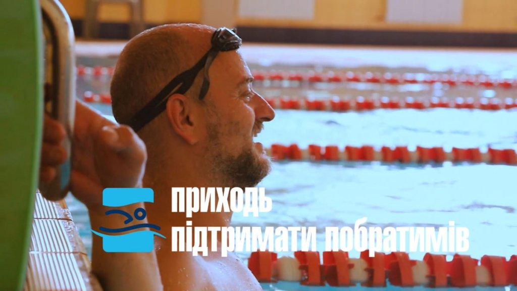 На Дніпропетровщині відбудеться відкритий турнір з плавання для ветеранів війни з інвалідністю. кривий ріг, ветеран війни, плавання, турнір, інвалідність