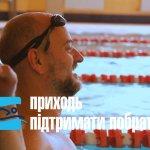 На Дніпропетровщині відбудеться відкритий турнір з плавання для ветеранів війни з інвалідністю