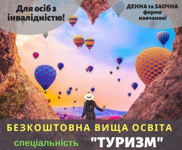 Отримай професію у сфері туризму: нова можливість для людей з інвалідністю. апсвт, професія, спеціальність, туризм, інвалідність