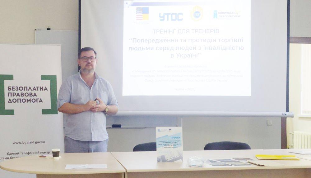 Тренінг для тренерів «Попередження та протидія торгівлі людьми серед людей з інвалідністю в Україні». бвпд, херсонська область, торгівля людьми, тренинг, інвалідність