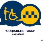 «Социальное такси» для авдеевцев