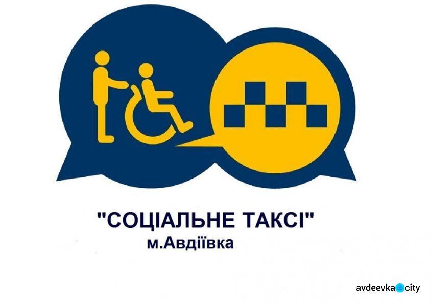 «Социальное такси» для авдеевцев. авдеевка, инвалидность, перевозка, социальное такси, транспортная услуга